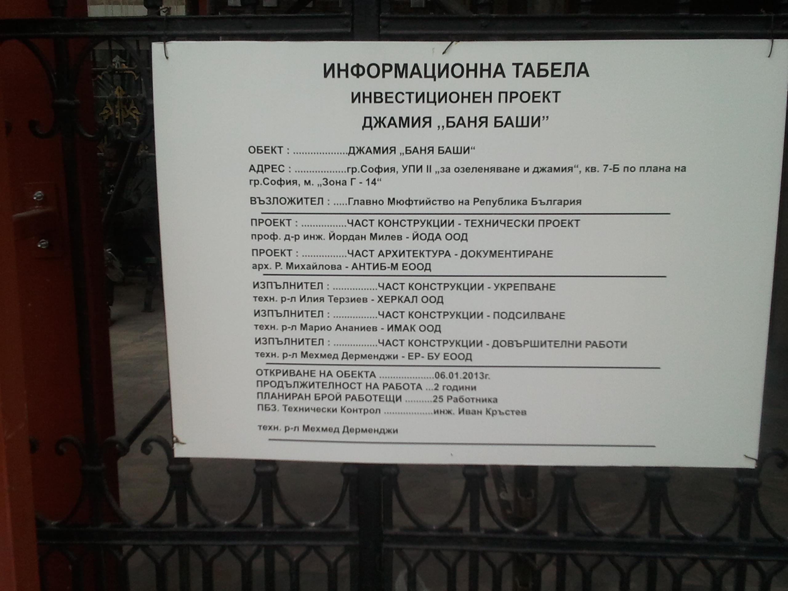 Инвестиционен проект БАНЯ-БАШИ ДЖАМИЯ СОФИЯ